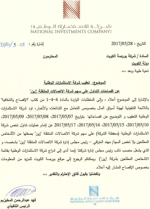 disclosures VIP 002 14-15-16_05-2017 C7C18C19.PNG
