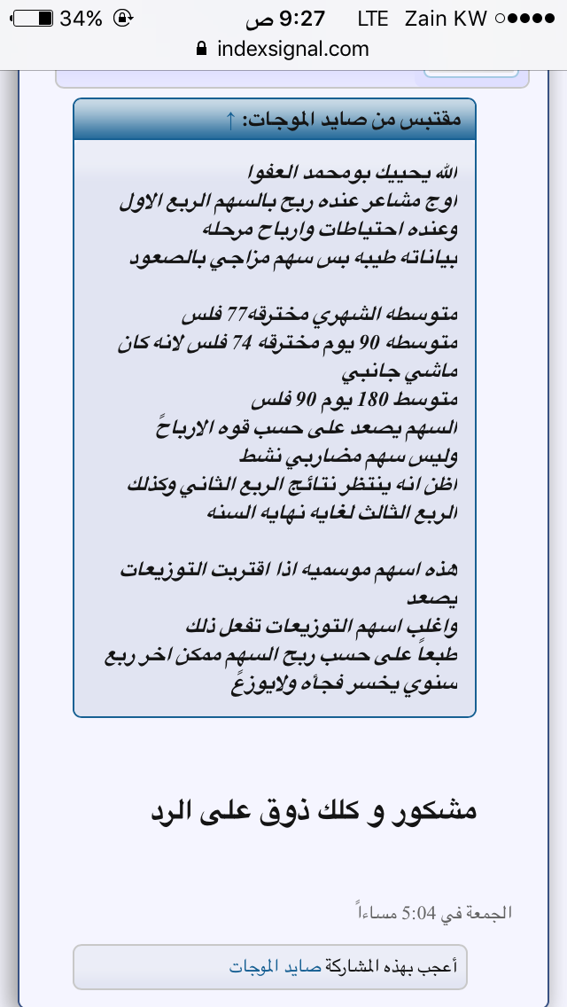 صفحة متابعة السوق الصفحة 330 المؤشرنت