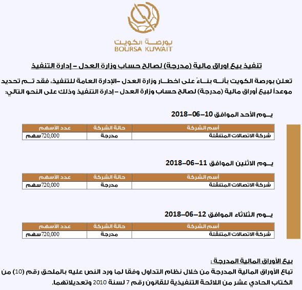 مزاد وزارة العدل - مدرجة - Zain - 2018-06-10 -12.PNG