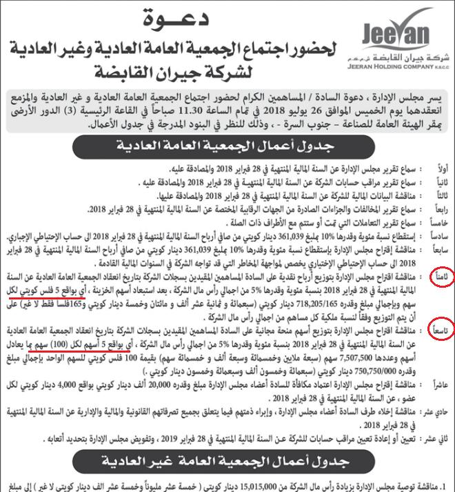جيران ج عمومية 26-7-2018.png