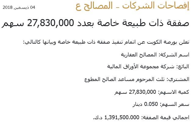 المصالح ع - 04-12-2018م.PNG