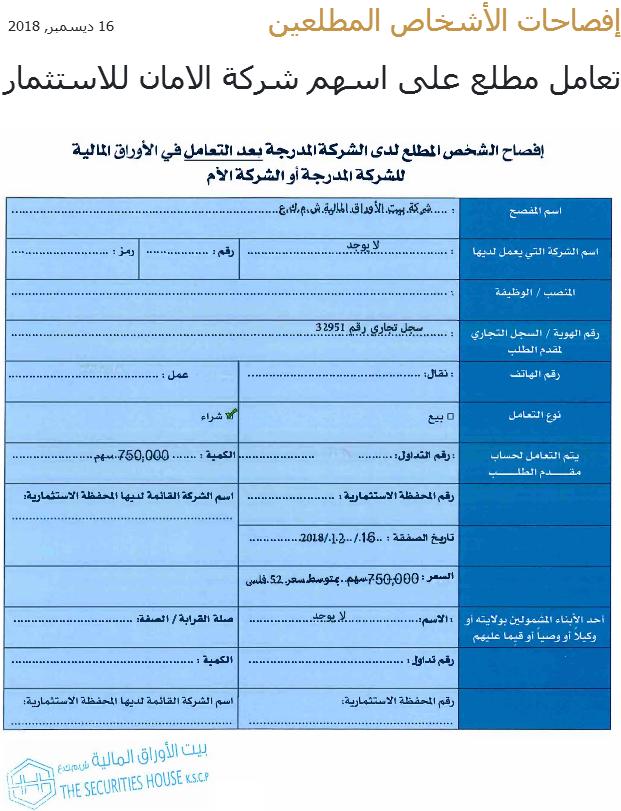 VIP diclocures - 16-12-2018 - 12 - HN الأمان - بيت الأوراق.PNG
