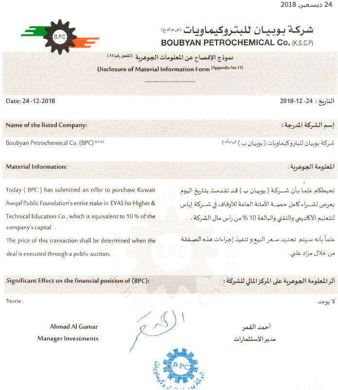 Boubyan P - 2018 - HN 02 Eyas.PNG