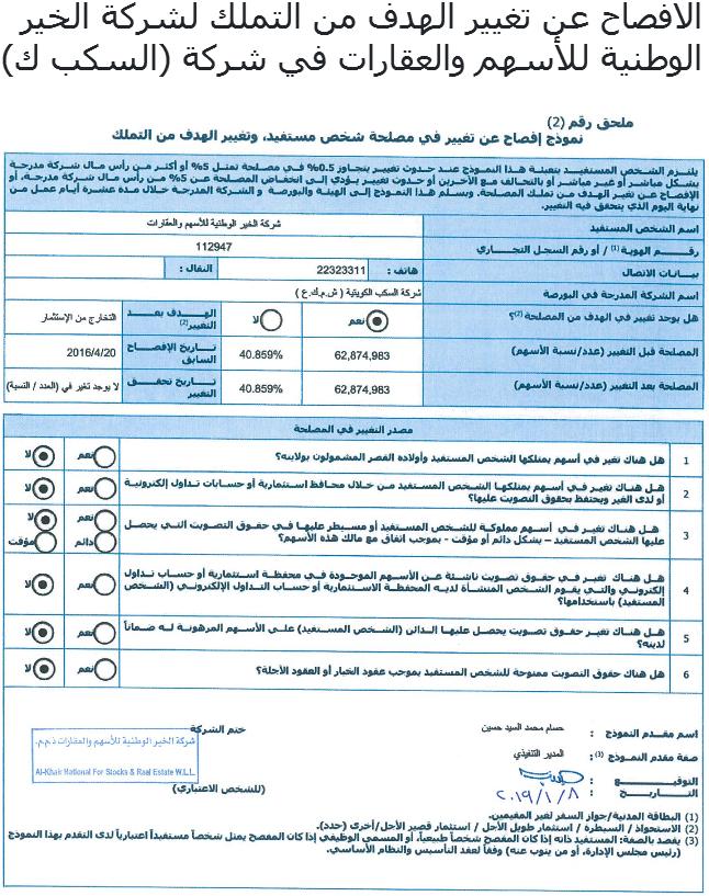 2019-01-08 - السكب ك - الخرافي - حديث النفس.PNG