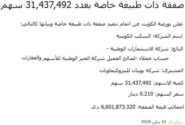 2019-01-10- السكب ك - الخرافي - حديث النفس.PNG