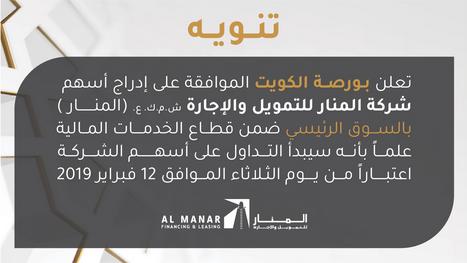 Manar شركة منار للتمويل 02-2019.PNG