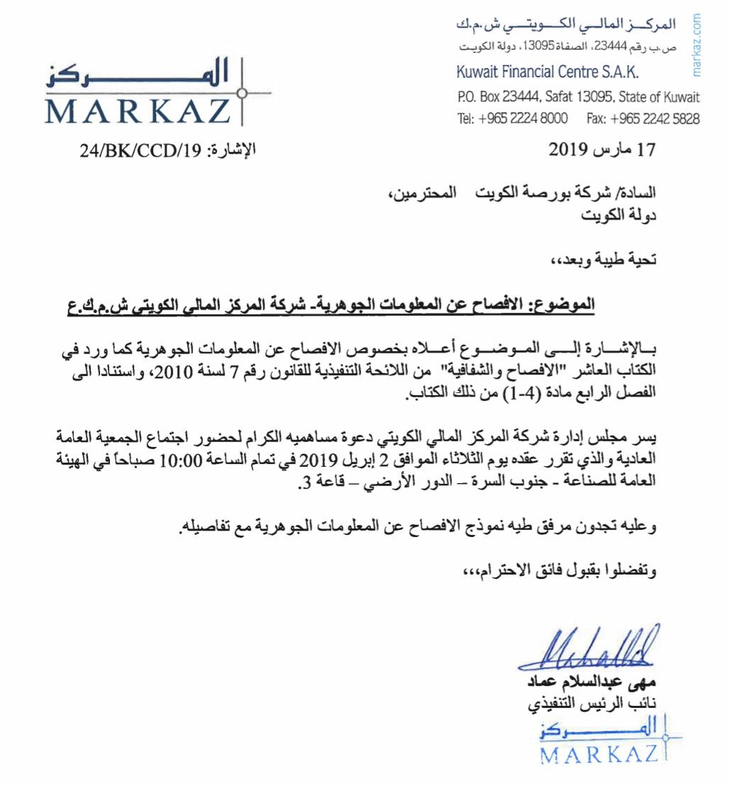 المركز المالي الكويتي ( المركز ) | الصفحة 29 | المؤشرنت