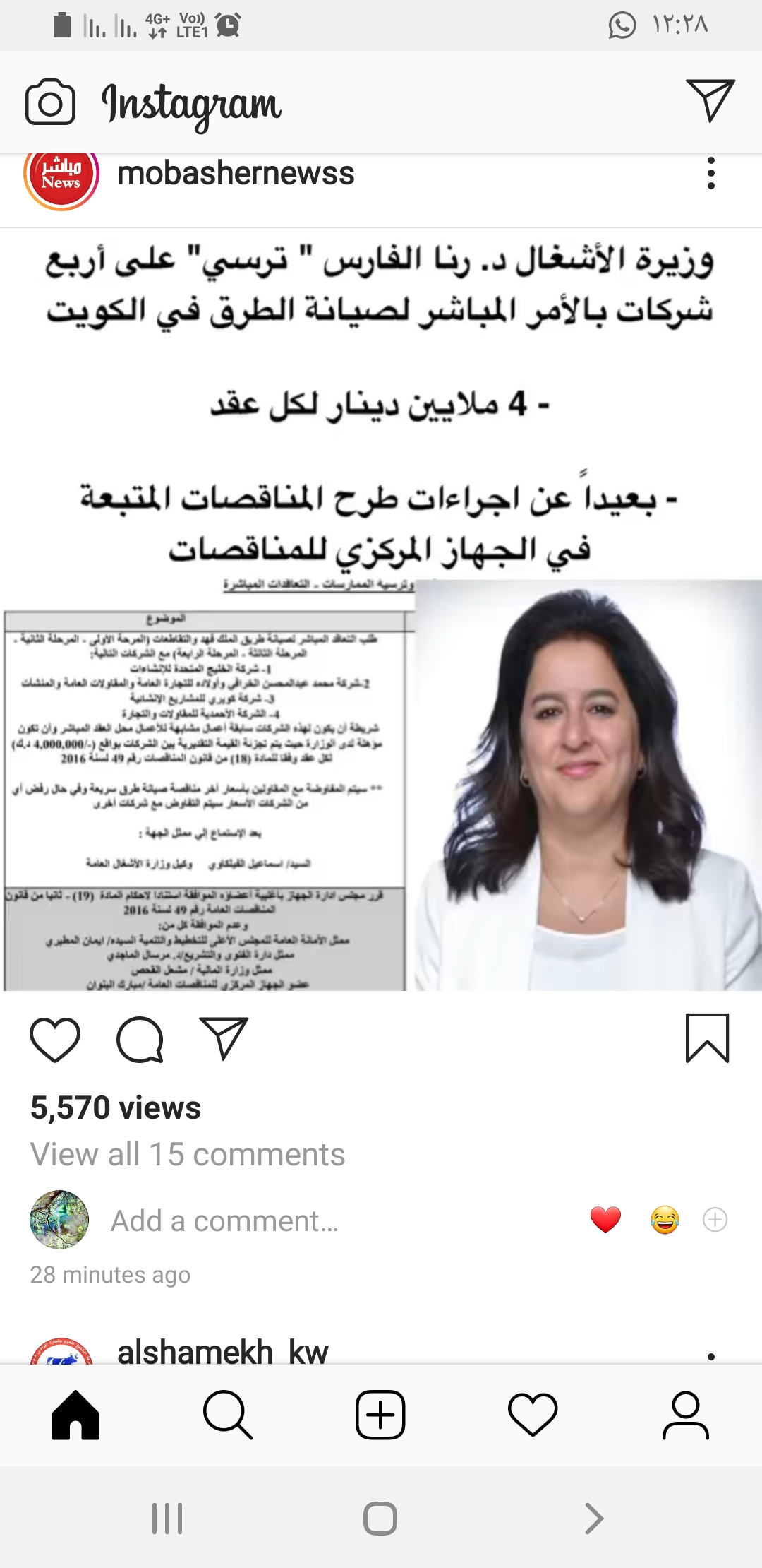 Screenshot_٢٠٢٠٠٣٢٦-٠٠٢٨٢٧_Instagram.jpg
