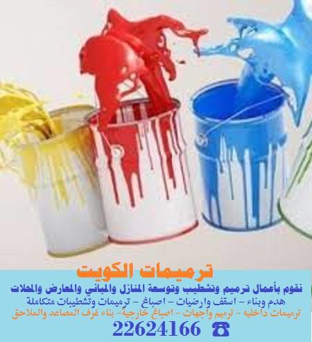 ترميمات الكويت ، مقاول ترميمات 22624166.jpg