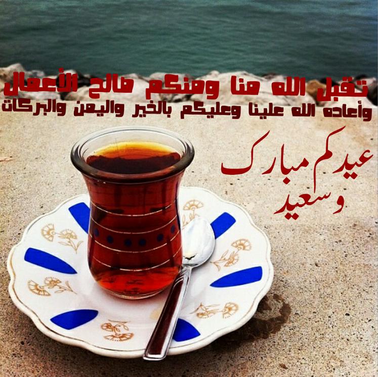 عيد فطر مبارك وسعيد - حديث النفس - 2021.png