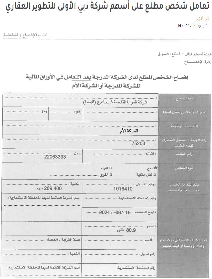 إفصاح شخص مطلع المزايا - دبي الأولى 15-06-2021.png