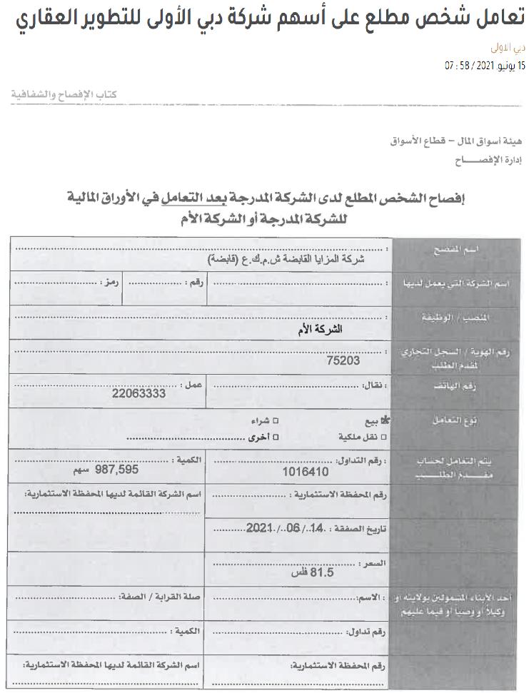 إفصاح شخص مطلع المزايا -- دبي الأولى 15-06-2021.png